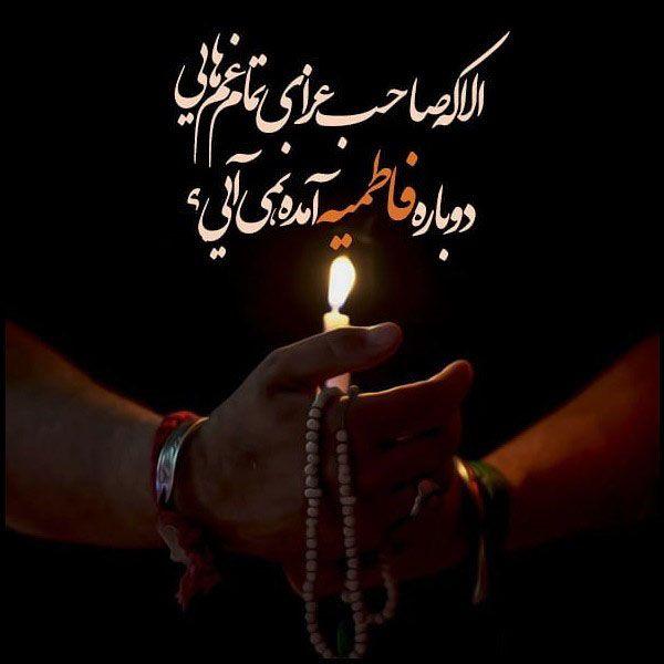 عکس شهادت حضرت فاطمه زهرا (س) + احادیث حضرت زهرا (س)