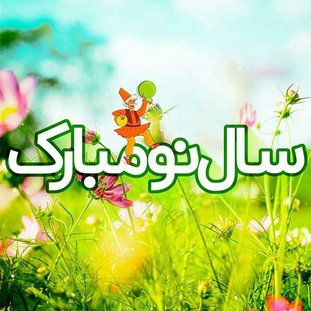 تبریک عید 1400 عاشقانه