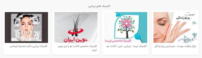 وبسایت وسیم - رسانه تخصصی در حوزه سلامت ، پزشکی و زیبایی