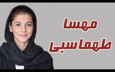 1385545114 بیوگرافی مهسا طهماسبی و همسرش + عکس های مهسا طهماسبی + مصاحبه و اینستاگرام