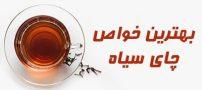 بهترین خواص چای سیاه | چای سیاه چه فوایدی برای بدن و سلامتی دارد؟