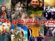 بهترین فیلم های ایرانی سال 97   از لاتاری تا تنگه ابوقریب