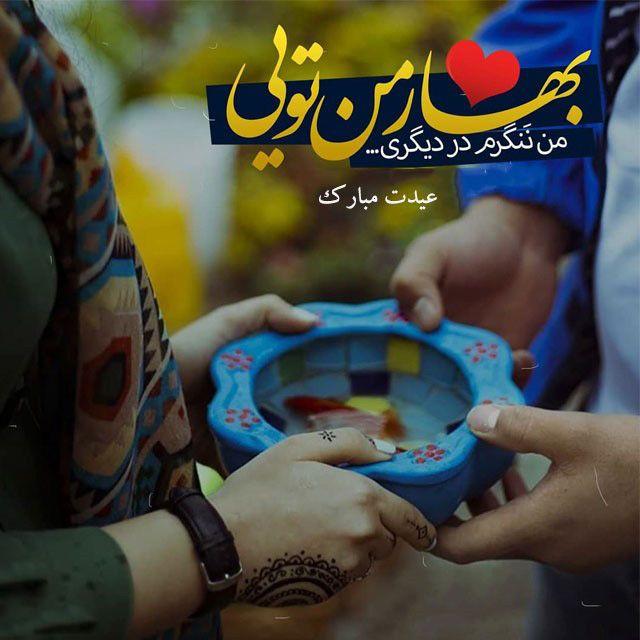 عکس عاشقانه تبریک سال نو 99 + متن تبریک عاشقانه عید نوروز 1399