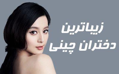 عکس های زیباترین دختران چینی + معرفی و مشخصات کامل ظاهری