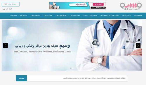 وبسایت وسیم – رسانه تخصصی در حوزه سلامت ، پزشکی و زیبایی