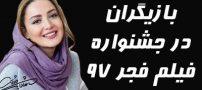 عکس های بازیگران در جشنواره فیلم فجر 97 + حاشیه های فجر 1397