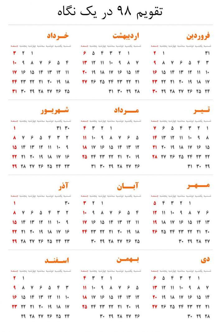 معرفی برنامه های نوروزی 1398 | برنامه های سال تحویل و سریال های عید نوروز 98