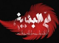 عکس و متن وفات حضرت ام البنین (س)   13 جمادی الثانی