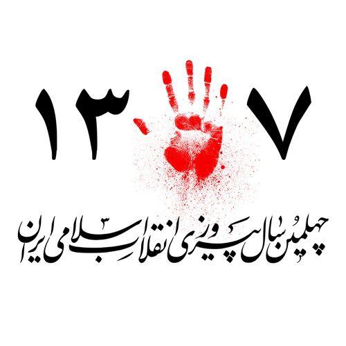 عکس پروفایل 22 بهمن + اس ام اس و متن تبریک پیروزی انقلاب اسلامی