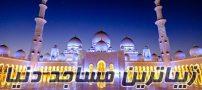 زیباترین مسجدهای دنیا | از مسجدالحرام تا مسجد آزادی + عکس