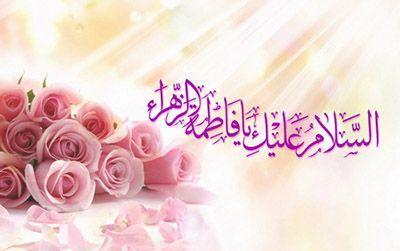 متن های تبریک تولد حضرت فاطمه – روز زن + پروفایل ولادت حضرت فاطمه زهرا (س)