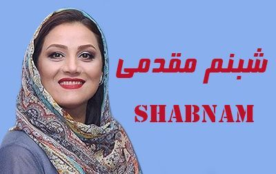 بیوگرافی شبنم مقدمی و همسرش + مصاحبه و اینستاگرام + عکس های شبنم مقدمی