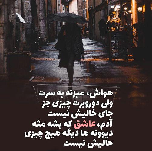 عکس نوشته آهنگ های مشهور | از یاس تا رضا بهرام + متن آهنگ