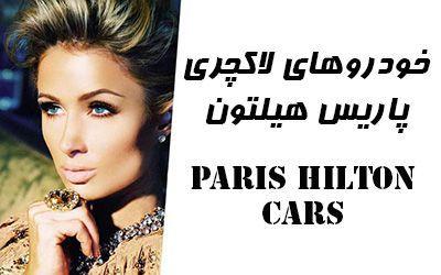 ماشین های لاکچری پاریس هیلتون + بیوگرافی و حواشی زندگی او