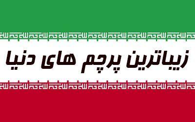 2051094032 زیباترین پرچم های دنیا | از ژاپن تا جمهوری اسلامی ایران