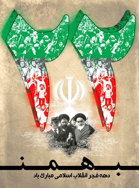 عکس تبریک 22 بهمن و پیروزی انقلاب اسلامی + شرح روز به روز وقایع تا 22 بهمن