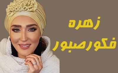 2118696957 بیوگرافی زهره فکور صبور و همسرش + عکس های زهره فکور صبور + مصاحبه و اینستاگرام