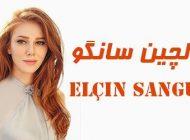 بیوگرافی الچین سانگو و همسرش + عکس های الچین سانگو + مصاحبه و اینستاگرام