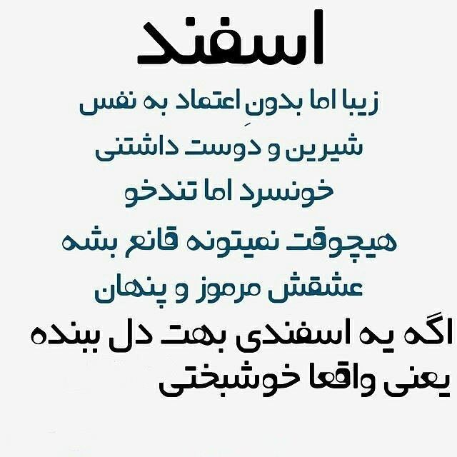 عکس پروفایل ماه اسفند ،طالع بینی و خصوصیات اسفند ماهی ها