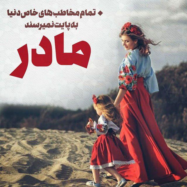 بهترین شعرهای روز مادر + عکس تبریک روز مادر + اشعار زیبا برای روز مادران سرزمین ایران