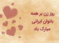 عکس و متن تبریک روز زن   زیباترین پیام های تبریک روز زن به همسر