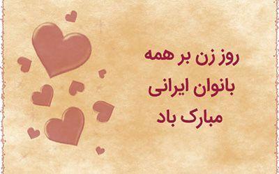 عکس و متن تبریک روز زن | زیباترین پیام های تبریک روز زن به همسر