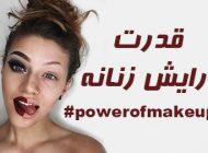 قدرت آرایش زنانه   تغییر چهره به سبک خانم ها   powerofmakeup#