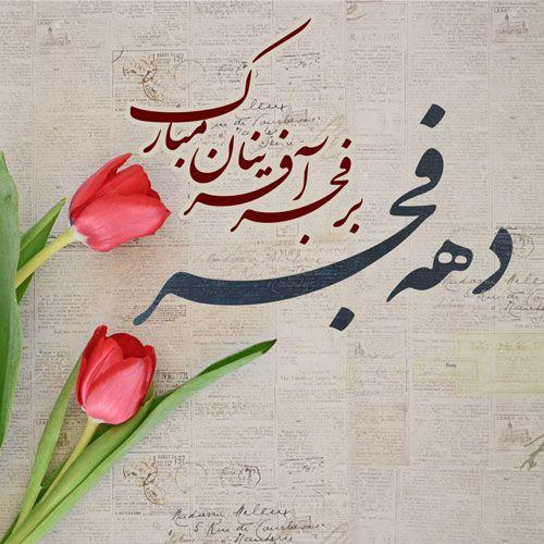 عكس پروفايل 22 بهمن + اس ام اس و متن تبريك پيروزي انقلاب اسلامي