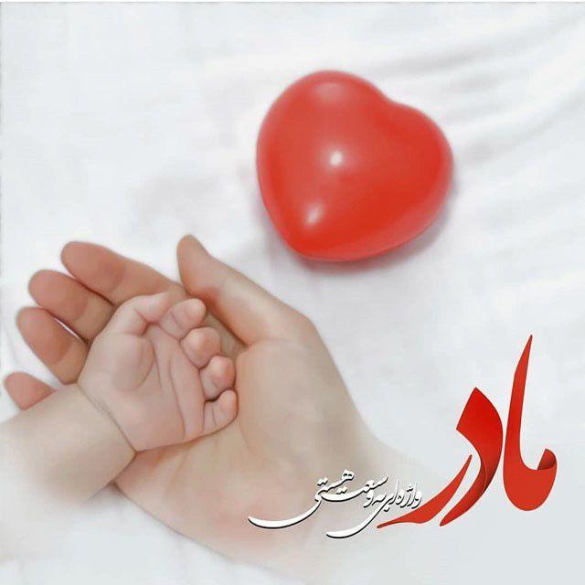 پیامک تبریک روز مادر + عکس نوشته برای روز مادر + جمله های زیبا برای روز مادر