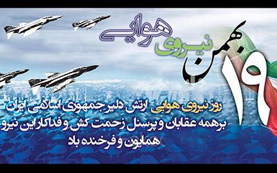 عکس و متن تبریک روز نیروی هوایی | 19 بهمن روز هوانوردان ایران