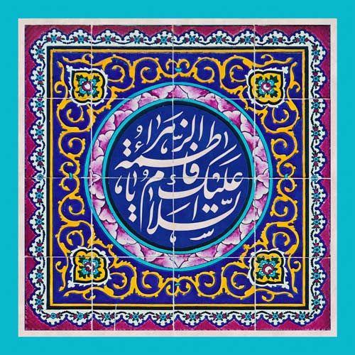 متن های تبریک تولد حضرت فاطمه - روز زن + پروفایل ولادت حضرت فاطمه زهرا (س)