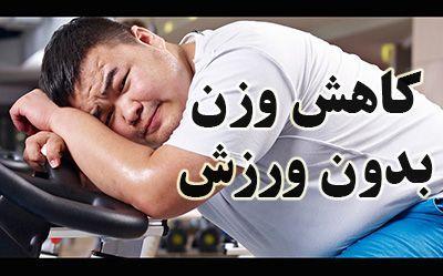 چگونه بدون ورزش کردن وزن کم کنیم؟   ترفندهای کاهش وزن