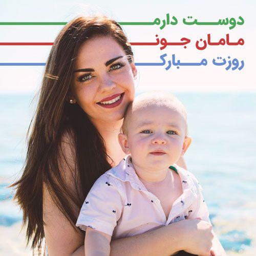 عکس و متن تبریک روز مادر | بهترین عکس ها و جملات درباره مادر