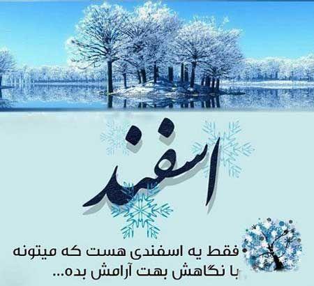 عکس پروفایل من یه اسفند ماهی ام + شعر و طالع بینی اسفند ماهی ها