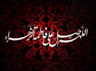 متن و پیامک تسلیت شهادت حضرت فاطمه زهرا (س) + عکس تسلیت