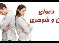 علت دعوای زن و شوهری   از لایک کردن غریبه ها تا پنهان کاری