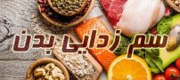 خوراکی هایی که بدن شما را سم زدایی می کنند   از چغندر تا پیاز