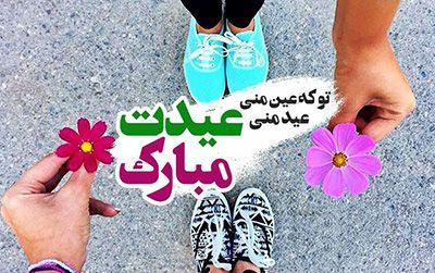 عکس تبریک عید نوروز 98 شیک | متن جدید عید نوروز