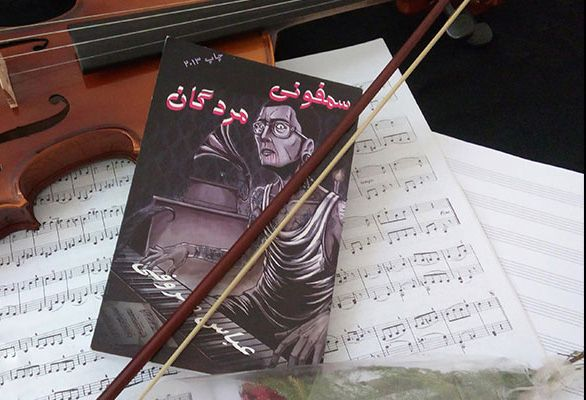 معرفی بهترین رمان های جهان   رمان های برتر ایرانی و خارجی