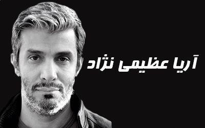 بیوگرافی آریا عظیمی نژاد و همسرش + مصاحبه و حواشی + عکس های آریا عظیمی نژاد