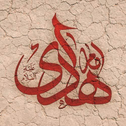 عکس شهادت امام علی النقی الهادی (ع) + گزیده احادیث امام هادی علیه السلام
