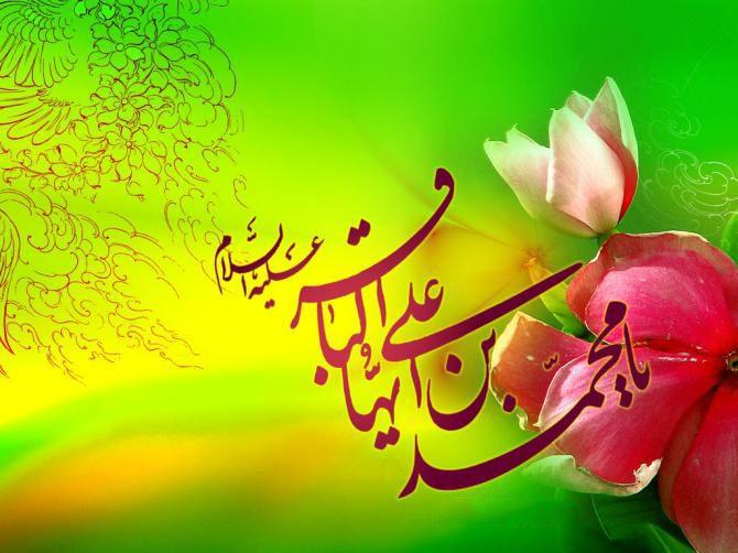عکس و متن تبریک ولادت امام محمد باقر (ع) | میلاد امام باقر العلوم