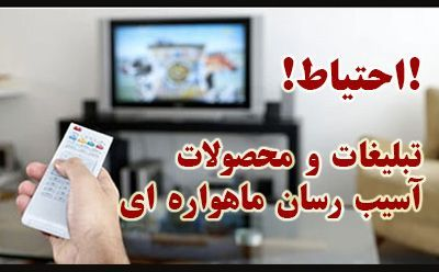 تبلیغات ماهواره ای فریب دهنده   محصولاتی که نباید بخرید