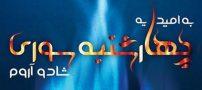 عکس نوشته چهارشنبه سوری ۱۳۹۸ + شعرهای زیبا درباره چهارشنبه سوری ۹۸