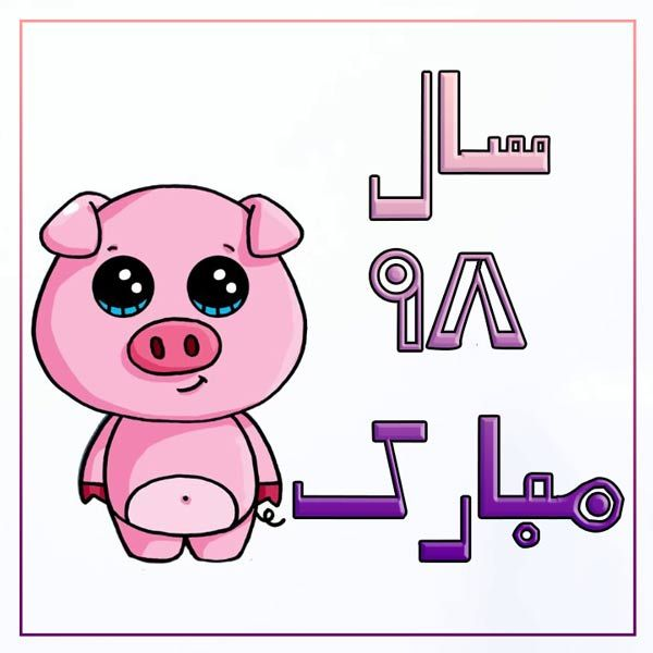 پیام تبریک عید نوروز ۹۹ + متن و عکس نوشته های تبریک نوروز ۱۳۹۹