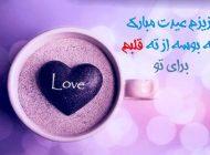 عکس پروفایل عاشقانه عید نوروز 98 + متن های احساسی تبریک عید نوروز 1398