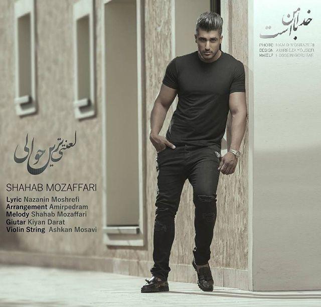 بیوگرافی شهاب مظفری و همسرش + عکس های شهاب مظفری + مصاحبه و اینستاگرام