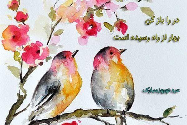 پیام تبریک عید نوروز 1399 + عکس های تبریک عید نوروز سال 99