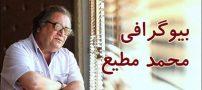 بیوگرافی محمد مطیع بازیگر پیشکسوت سینما و تلویزیون ایران همراه با عکس