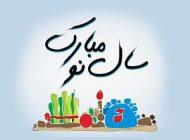 پیام تبریک عید نوروز ۹۸ + متن و عکس نوشته های تبریک نوروز ۱۳۹۸